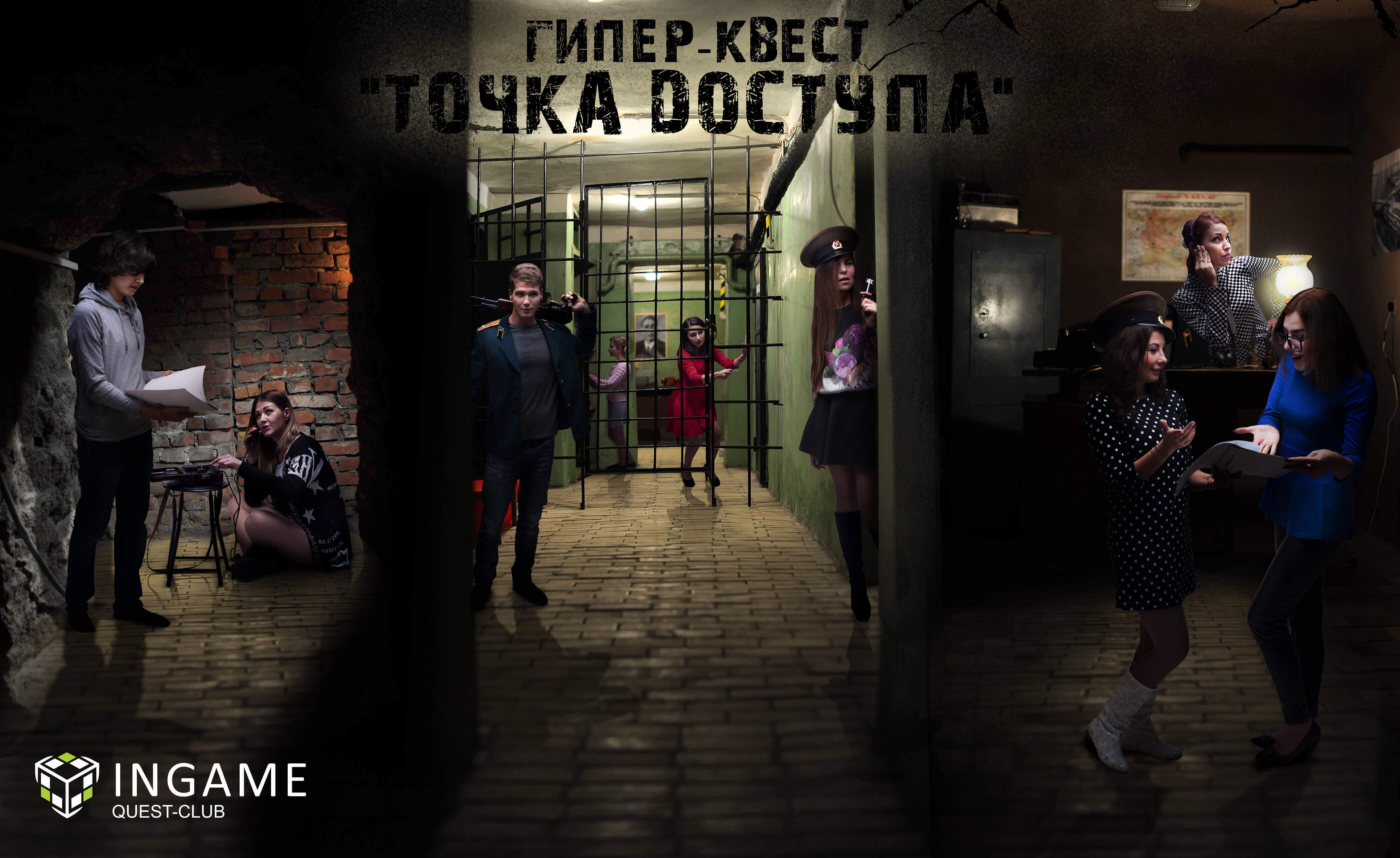 1 Фото квест комнаты Точка доступа в городе Днепр