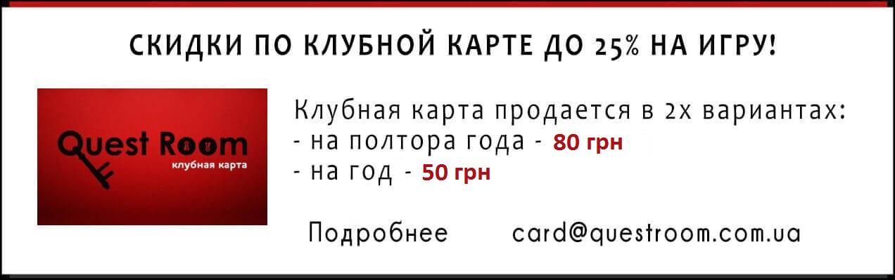 https://questroom.com.ua/ua/sale
