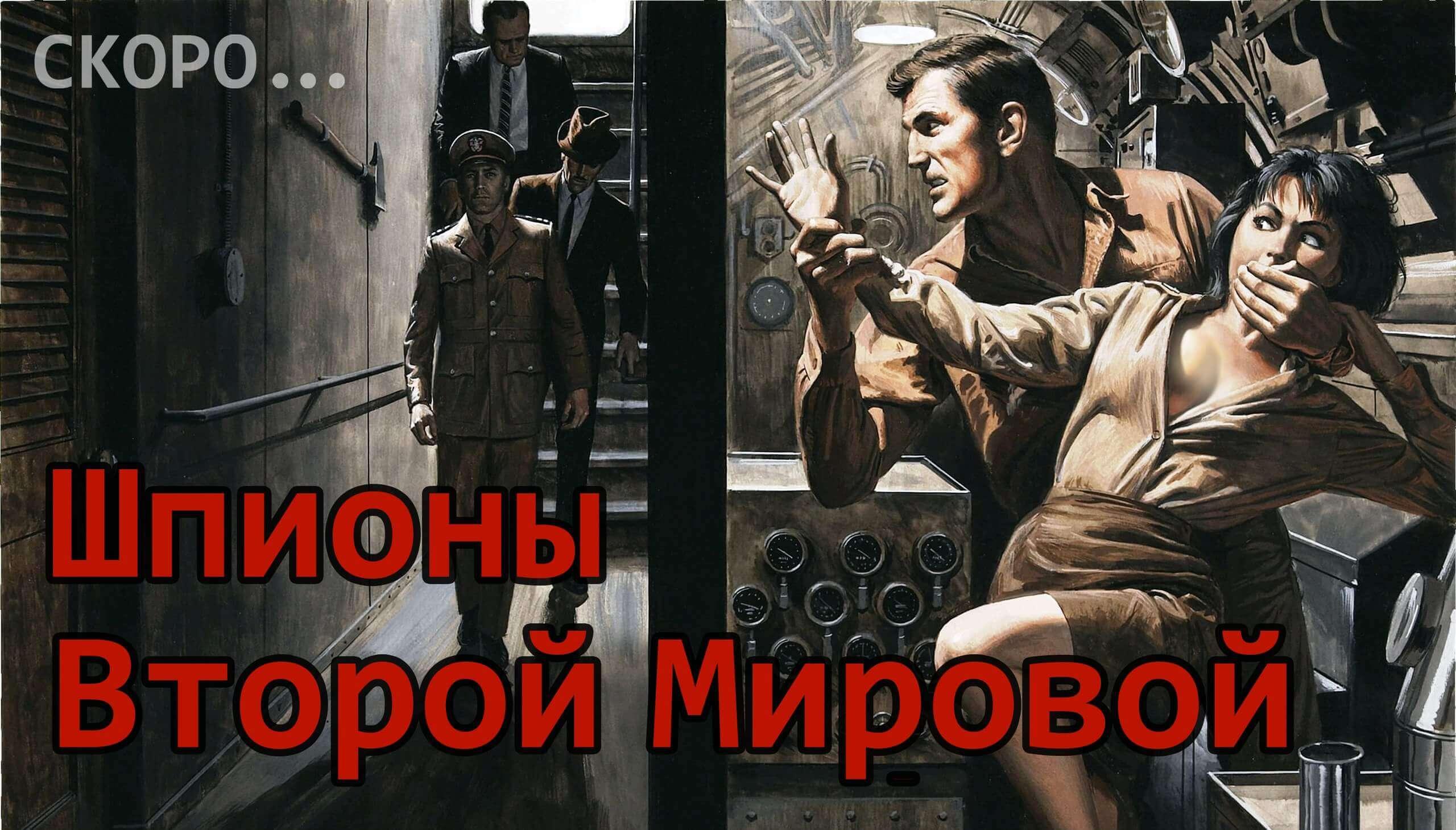 1 Фото квест комнаты Шпионы второй мировой в городе Харьков