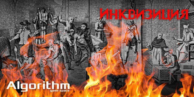 Фото квест комнаты Инквизиция в городе Одесса