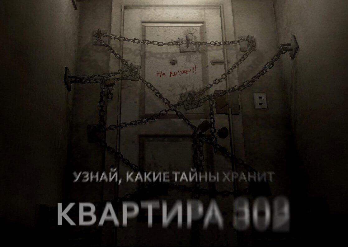 1 Фото квест кімнати Квартира 302 в місті Запоріжжя