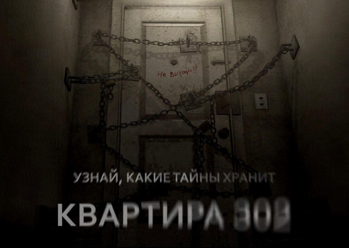 1 Фото квест комнаты Квартира 302 в городе Запорожье