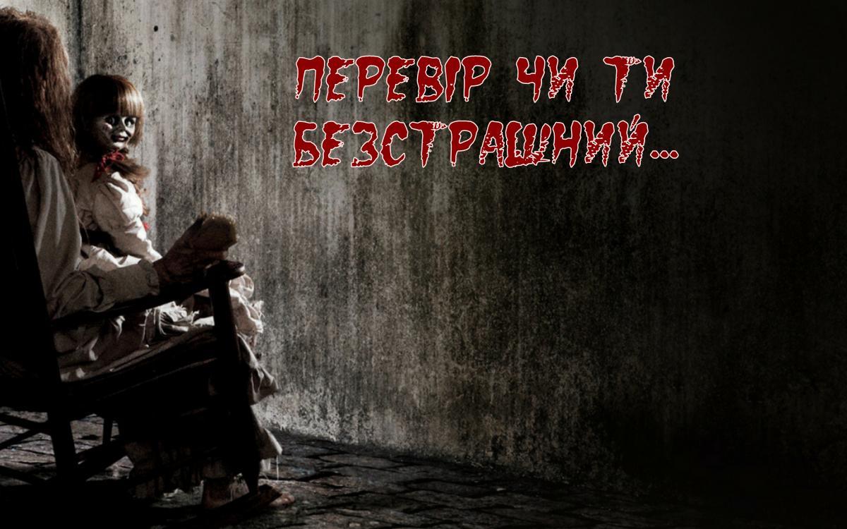 1 Фото квест кімнати Гра на виживання (Львів) в місті Львів