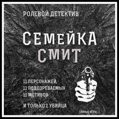 2 Фото квест комнаты Семейка Смит (не квест-комната) в городе Одесса
