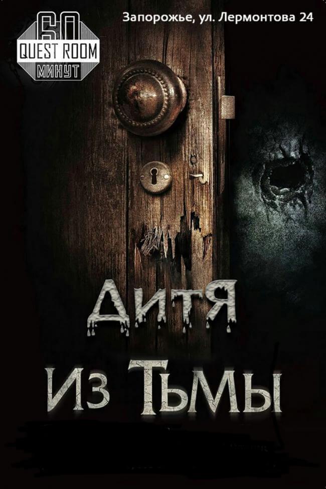 Фото квест комнаты Дитя из Тьмы в городе Запорожье