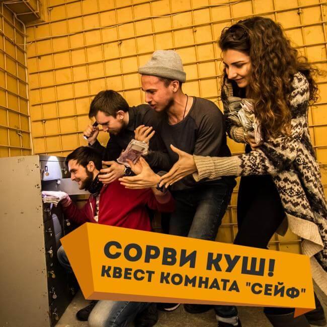 Фото квест комнаты Сейф Банкира в городе Запорожье
