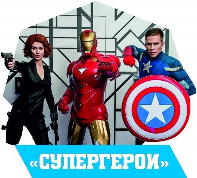 Картинка квест кімнати Супергерої в городе Полтава