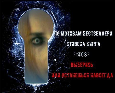 Картинка квест комнаты 1408 в городе Киев