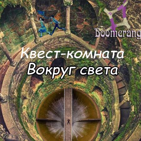 Картинка квест комнаты Вокруг света в городе Запорожье