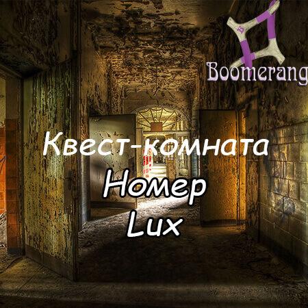 Картинка квест кімнати Номер Lux в городе Запоріжжя