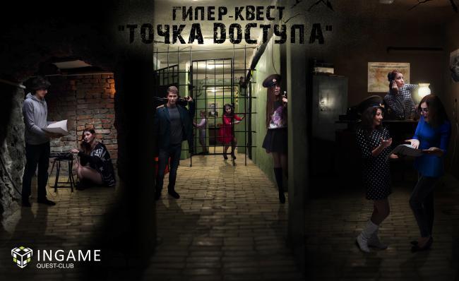 Фото квест комнаты Точка доступа в городе Днепр