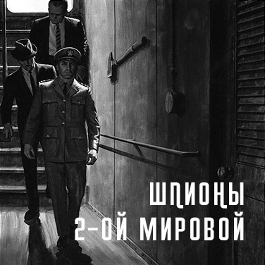 Picture quest room World War Two Spies в городе Kharkov