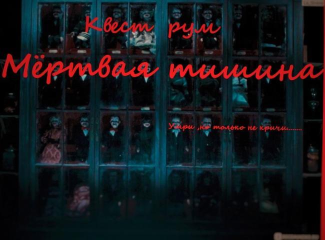 Фото квест комнаты Мертвая тишина в городе Запорожье