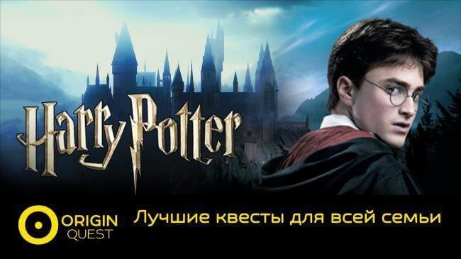 Picture quest room Harry Potter в городе Zaporizhia