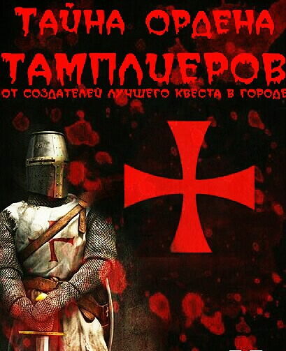 Picture quest room The Mystery of the Knights Templar в городе Zaporizhia