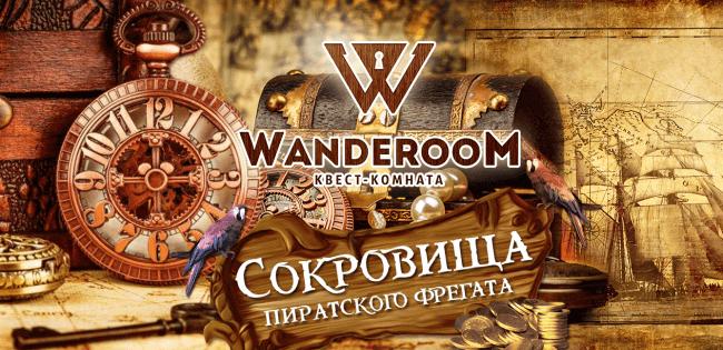 Картинка квест комнаты Сокровища Пиратского Фрегата в городе Одесса