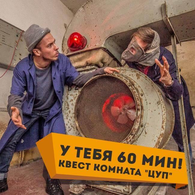 Фото квест комнаты Центр Управления в городе Запорожье