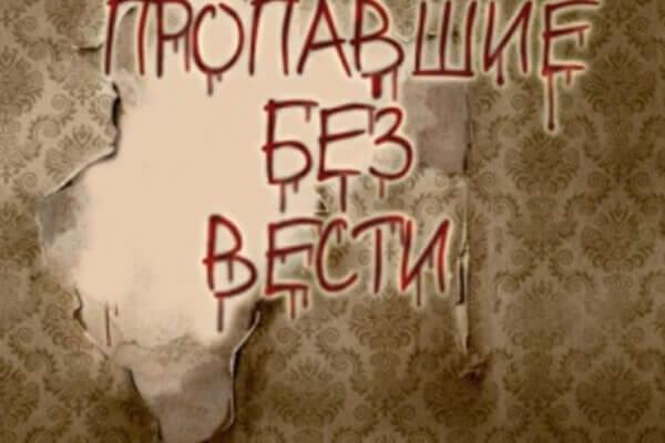 Картинка квест комнаты Пропавшие безвести в городе Днепр