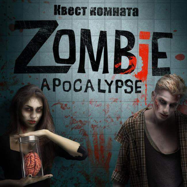Picture quest room THE ZOMBIE APOCALYPSE в городе Nikolaev
