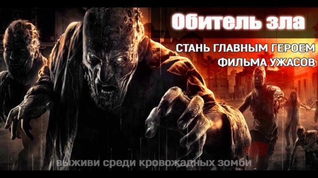 Картинка квест комнаты Обитель Зла в городе Николаев