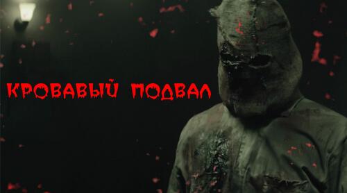 Фото квест комнаты Кровавый подвал в городе Запорожье