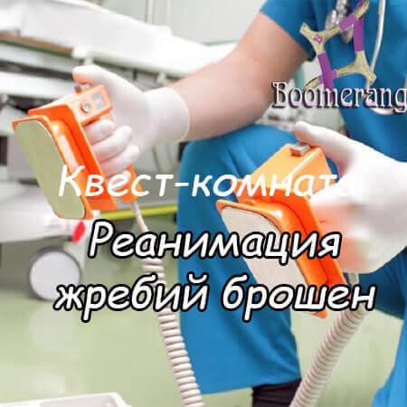Картинка квест комнаты Реанимация - жребий брошен в городе Запорожье