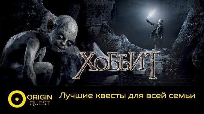 Picture quest room The hobbit в городе Zaporizhia