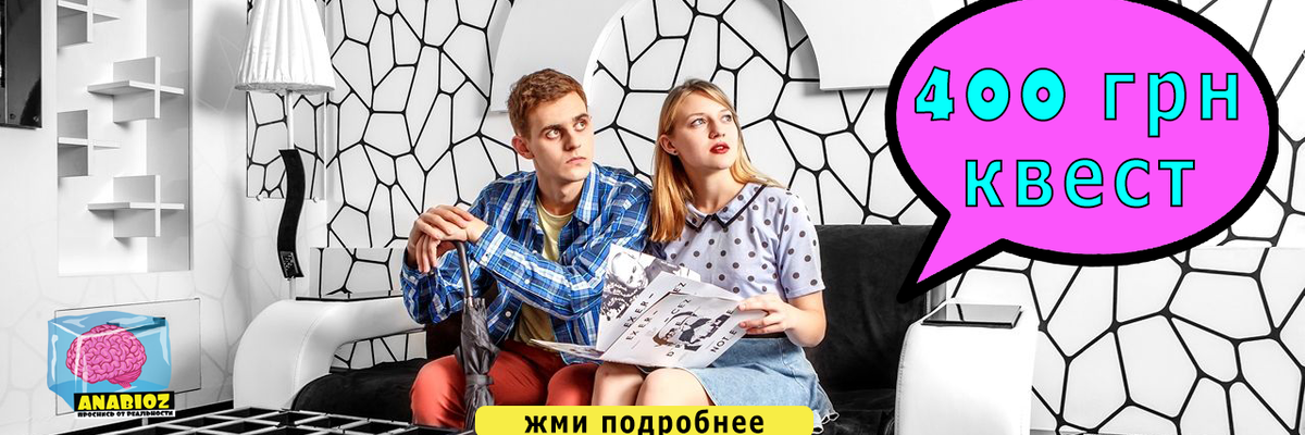 https://questroom.com.ua/ua/304/cherno-belaya-ystoryia