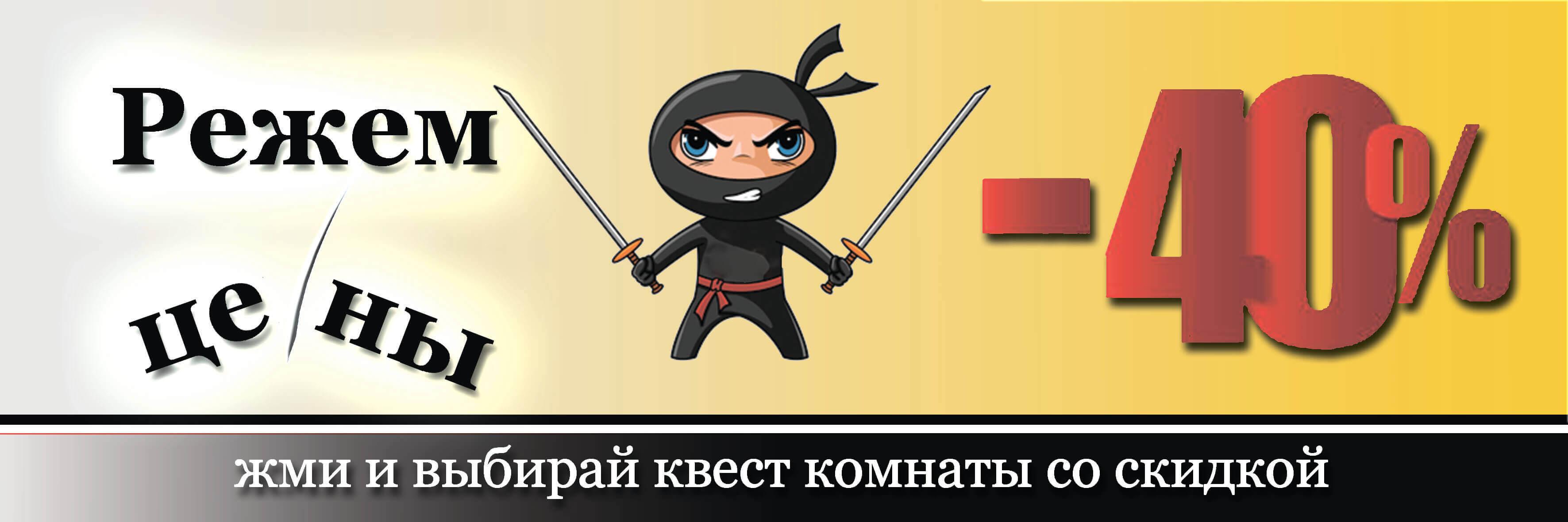 http://questroom.com.ua/promoprice