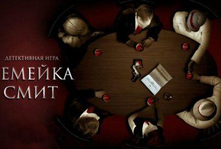 Картинка квест комнаты Семейка Смит (не квест-комната) в городе Одесса