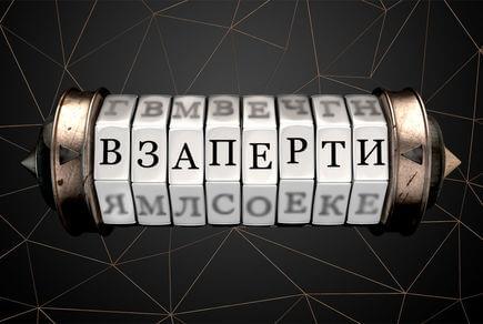 Фото к новости Взаперти (Кривой Рог)