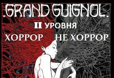 Picture quest room Grand Guignol в городе Odessa