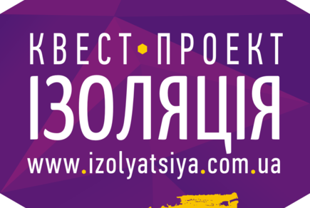 Photos for news Izolyatsiya