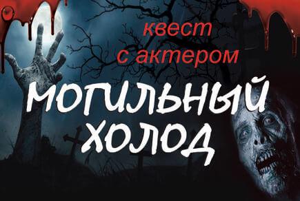 Picture quest room GRAVE COLD в городе Zaporizhia