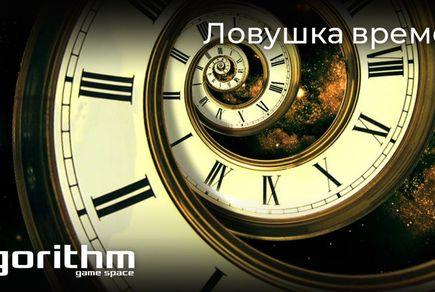 Фото квест комнаты Ловушка времени в городе Одесса