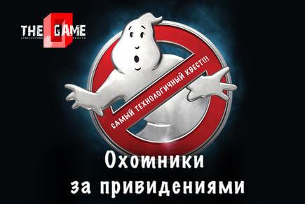Картинка квест комнаты Охотники за привидениями в городе Запорожье