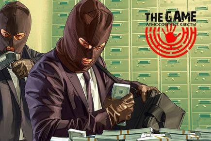Картинка квест кімнати Місія здійсненна: пограбування банку в городе Запоріжжя