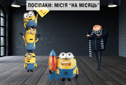 Picture quest room Minions: Mission To The Moon в городе Rovno