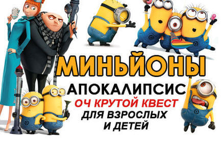Picture quest room Minions apocalypse в городе Zaporizhia