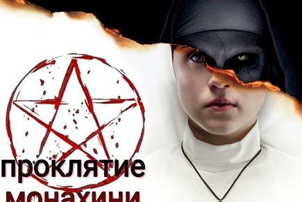 Картинка квест комнаты Проклятие монахини в городе Запорожье