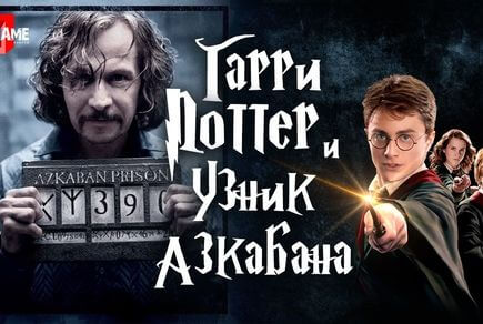 Picture quest room Harry Potter: Prisoner of Azkaban в городе Zaporizhia