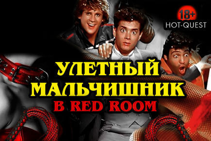 Picture quest room A cool bachelor party in the Red Room в городе Zaporizhia