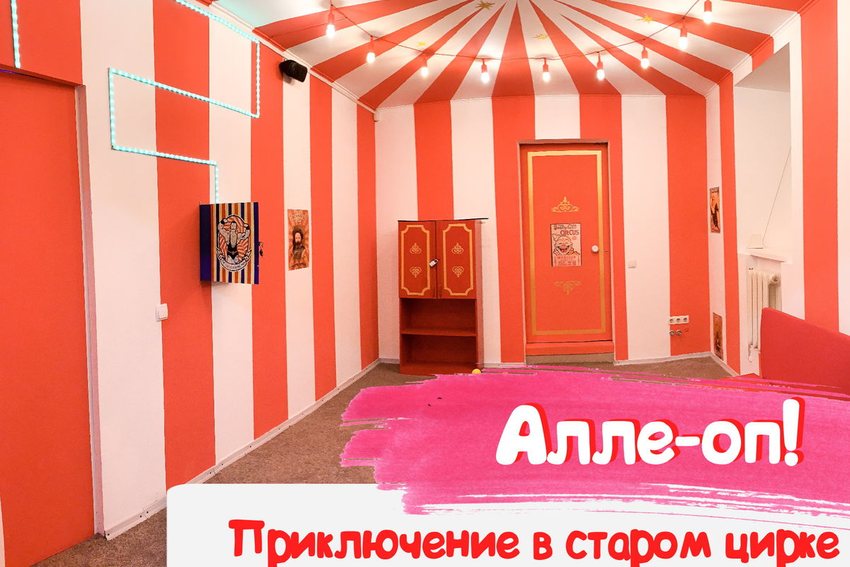1 Photo quest room Alle-op in the city Dnepr