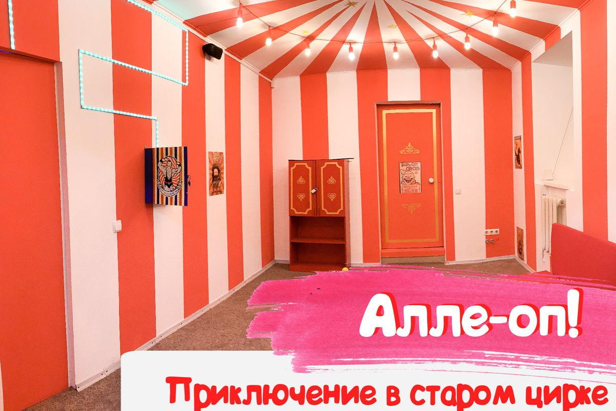 1 Фото квест комнаты Алле-оп! Прключение в цирке в городе Днепр