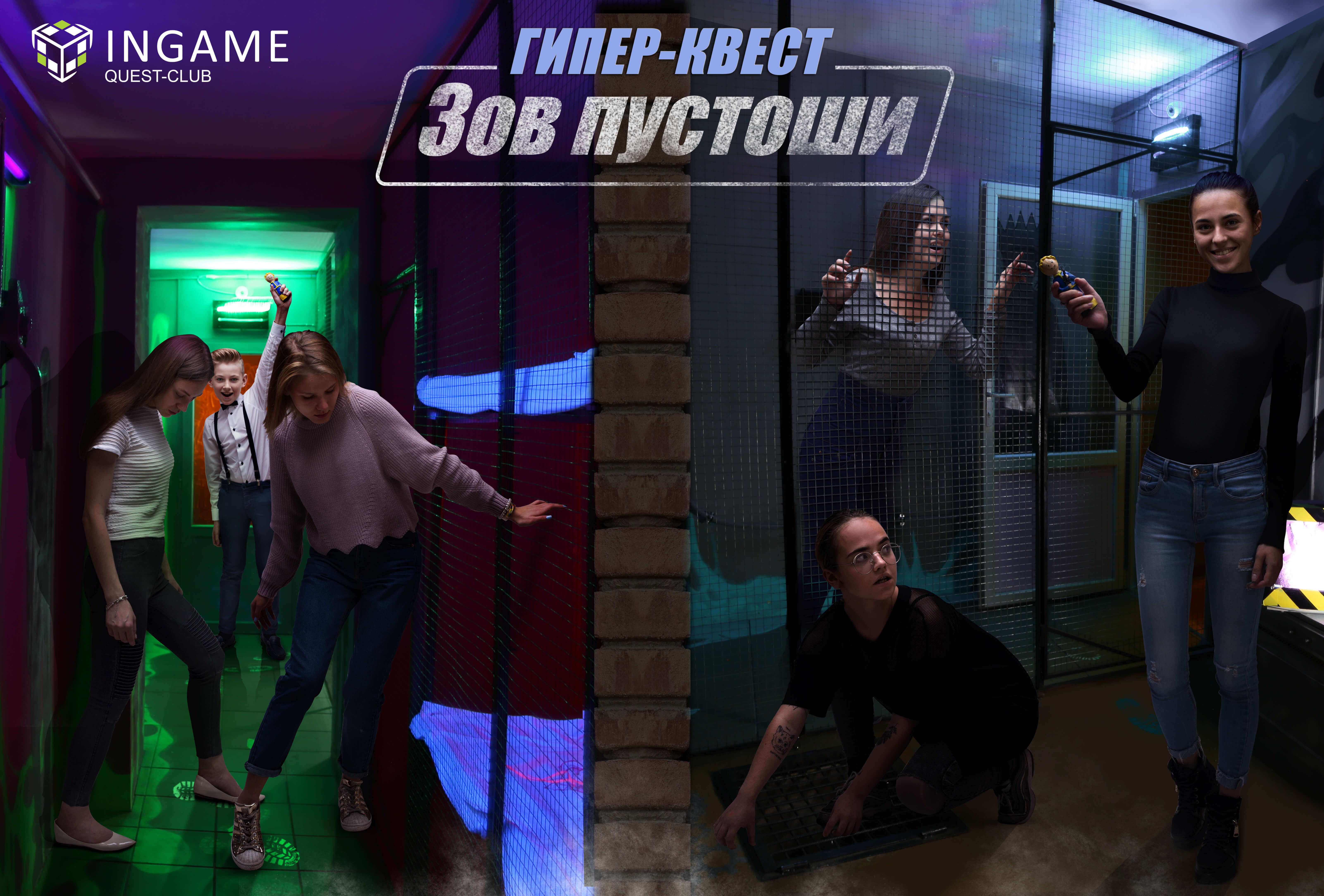 1 Фото квест кімнати Зов Пустоши в місті Дніпро