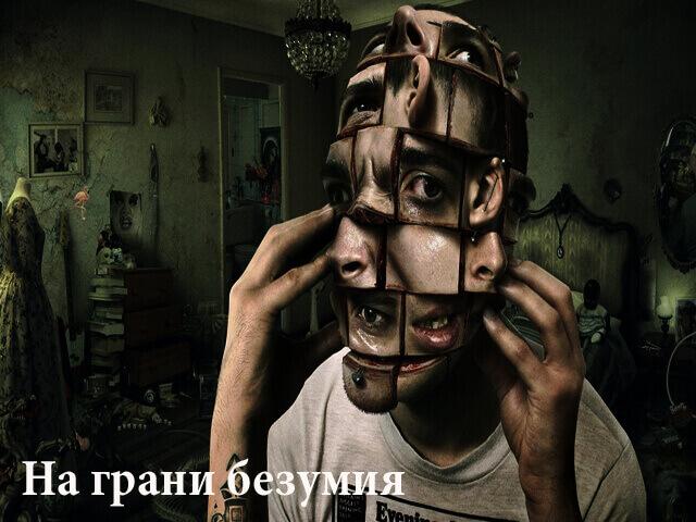 Фото квест комнаты На грани безумия в городе Киев