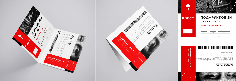 Зображення подарунковий сертифікат